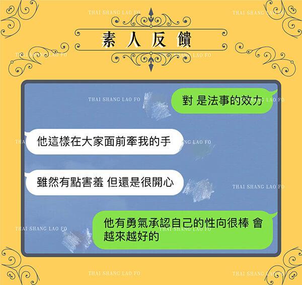 只是希望你能大方和我牽手--同志愛成法事-台灣 香港 同性戀